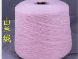 厂家批发特级鄂尔多斯纯山羊绒线、毛线、手编机织 羊绒线 特价