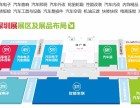 2018年深圳国际汽车改装服务业展览会时间跟地址