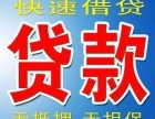 车辆不抵押贷款 您的困难由我们来解决扬州邗江