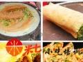 哪里学酱香饼、千层饼杂粮煎饼好苏州米七小吃培训加盟