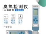 广州启立DOZ-30便捷式水中臭氧浓度检测仪 厂家直销价
