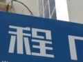鹏程广告(招牌制作 电气焊)