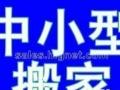 肥城双喜专业搬家公司[长短途搬家,货物装卸]