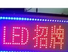 东莞户外广告、门头灯箱招牌、楼顶大字发光字 显示屏