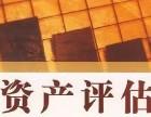 阳新代办工商执照 公司注册 注销 审计评估