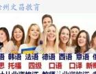 东欧德语学习 来徐州文昌教育