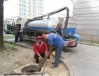 低价专业疏通管道 专车清理化粪 清洗管道 价格优惠