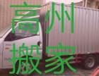 茂名高州搬家拉货厢式货车三轮车面包车