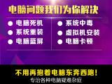 广州上门维修电脑数据恢复 网络调试 苹果安装系统 打印机加粉