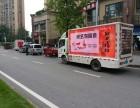 渝北LED广告车宣传车巡展车