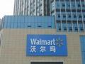 沃尔玛超市 沃尔玛超市加盟招商