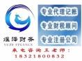 庙镇公司注册代理记账 公司注销 专项审批 公司变更