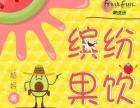 【果缤纷果汁吧】西安全面招商