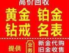 广州南沙黄金回收 南沙高价回收黄金铂金白银钻石名表名包手机