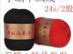 外贸供应24s/2股手编羊绒线 宝宝线 貂绒线 羊毛线 羊绒纱线批发