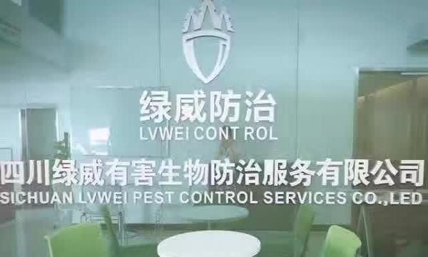 南充绿威公司专业除甲醛,灭鼠灭虫
