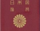 日本个人旅游/商务/探亲签证申请办理