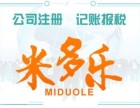 武清专业代理记账 工商注册 米多乐值得托付
