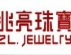 兆亮珠宝饰品加盟