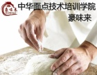 学习老北京炸酱面加盟就到武汉豪味来