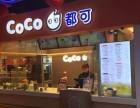 骆驼街道慈海南路万宝城coco奶茶店铺转让,非诚勿扰