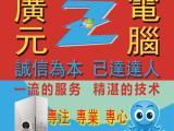 广元二手电脑出售 广元二手便宜电脑出售 广元电脑维修服务中心