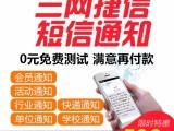 短信营销多少钱?三网捷信短信价格低至2-6分,0元免费测试