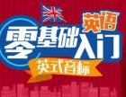 上海英语培训,宝山成人英语培训学校