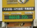 青岛专业安装 拆除gps卫星定位