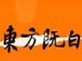 东方既白中式快餐加盟
