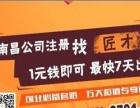 南昌商标注册 免费查询