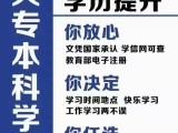 2021年广西函授专本科热门报考专业