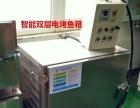 供应BF-2型号的双层烤鱼箱 花千代专用烤鱼炉
