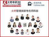 南京考mem教育培训 太奇