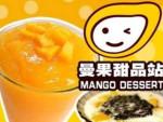曼果甜品站加盟潜力大,曼果甜品站加盟店销量好