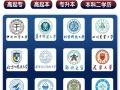 东北农业大学网络教育学院内蒙古地区招生简章