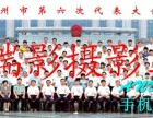 北京专业大合影拍摄北京专业转机大合影拍摄