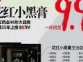 【花红药业】小黑膏成招全国代理 实体店老板合作