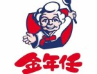 韩国料理新风尚 金年任 兰州诚邀加盟