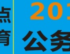 2015年玉溪市江川县事业单位(第二批)试讲面试培训