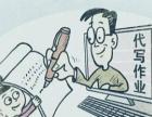 专业代写各类型作业