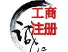 南昌公司注册营业执照代办公司