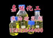 嘉能化工供应好的焦油破乳剂-辽宁焦油破乳剂