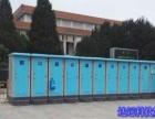 达远科技移动厕所厂家 白城移动公厕 移动厕所租赁