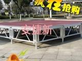 高档铝合金舞台架子厂家直销活动拼装带升降舞台