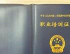 北京密云保育员资格证培训班保育员考试报名咨询