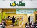 LOHASS乐活事鲜果茶加盟费多少钱 乐活事加盟官网