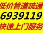 低价管道疏通,6939119维修水管,清理化粪池