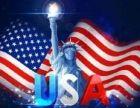 美国商务签证怎么加急 哪里代办赴美签证面试加急预约