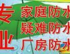家庭防水,楼顶防水,厂房防水,专业施工价格合理